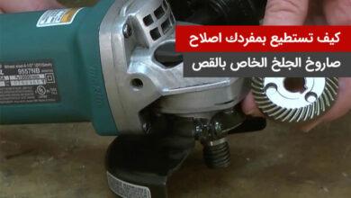 angle-grinder-repairs