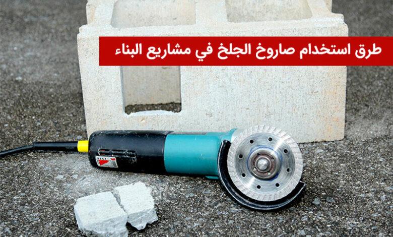 استخدام صاروخ الجلخ في مشاريع البناء