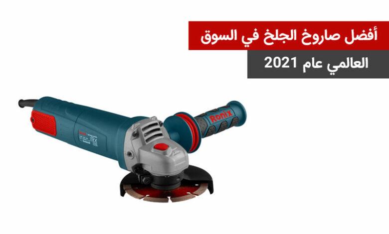 أفضل صاروخ الجلخ في السوق العالمي عام 2021