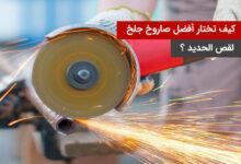 كيف تختار أفضل صاروخ جلخ لقص الحديد ؟